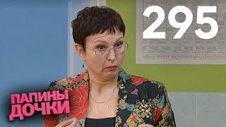 Папины дочки | Сезон 15 | Серия 295