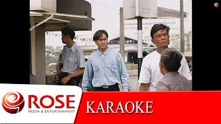 จดหมายจากแม่ - เสรี รุ่งสว่าง (KARAOKE) ลิขสิทธิ์ Rose Media