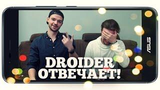 Droider отвечает на вопросы!