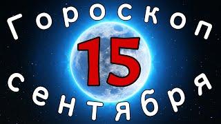 Гороскоп на завтра /сегодня 15 Сентября /Знаки зодиака /Точный ежедневный гороскоп на каждый день