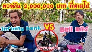 น้อมชมพู VS บักโน่ แข่งเดิมพัน 2 ล้าน !!! ลั่นทั้งเมืองขอนแก่น 🔥