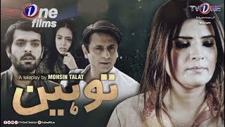 Tauheen | One Films | TV One Drama