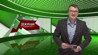 Дежурный репортер от 13.01.2018