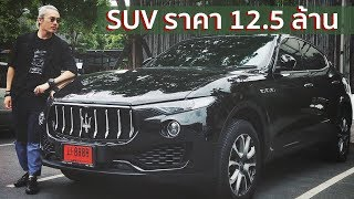 ลองขับ SUV ราคา 12.5 ล้านบาท Maserati Levante S