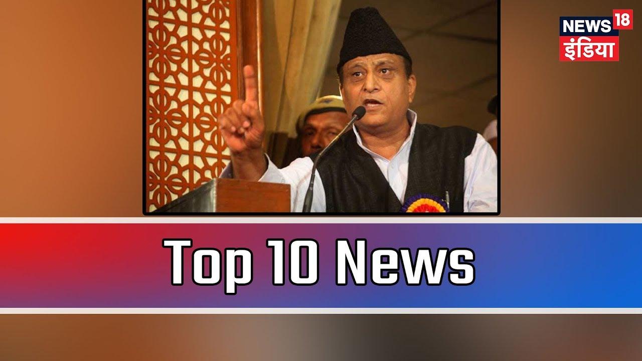 सुबह की ताजा खबरें | Morning Top 10 News | January 10, 2019