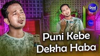 Puni Kebe Dekha Haba A Melancholic Odia Romantic Song ପୁଣି କେବେ ଦେଖା ହବ Sidharth Music
