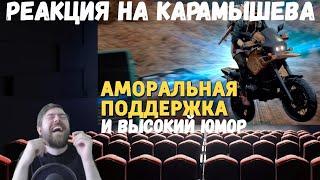 Реакция на Дениса Карамышева: Высокий юмор (Rainbow Six Siege) и Аморальная поддержка (PUBG)
