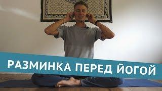 Йога-марафон: Разминка перед Сурья Намаскар