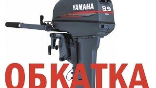 Рыбалка в Беларуси. Обкатка лодочного мотора Yamaha 9.9 Gmhs (15 FMHS)