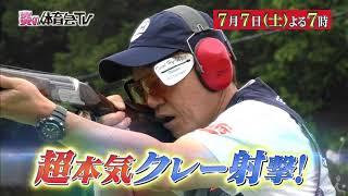 土曜よる7時 『炎の体育会TV』 7月7日予告 ▽こんな加藤浩次見たことない...