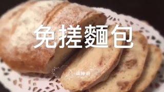 5分鐘完成 免搓懶人軟熟麵包 免揉麵包 免搓麵包 核桃麵包