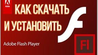 Как скачать и установить Adobe Flash Player