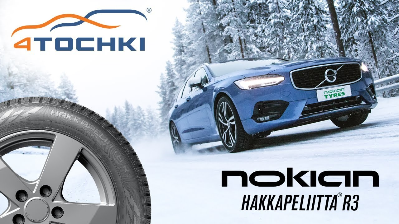 Nokian Hakkapeliitta R3: Peace of Mind for the Northern Winter на 4 точки. Шины и диски 4точки