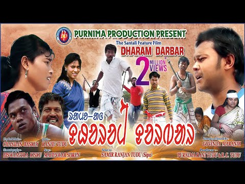 Santali Feature Film |
