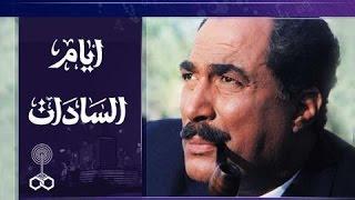 فيلم أيام السادات .. أحمد زكي