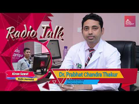 Radio Talk | Dr. Prabhat Chandra Thakur (Consultant, Nepal Cancer Hospital) - 1 August 2019