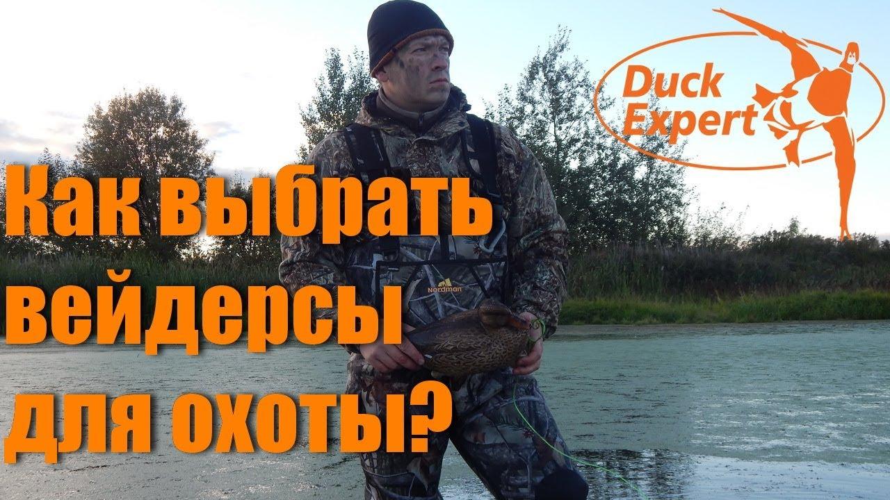 Вейдерсы. Спорт, полезный навык, хобби – рыбалку можно назвать разными словами. Это интересное занятие разрушает любые барьеры, поэтому.