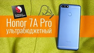 Обзор Honor 7A Pro. Бюджетник на Snapdragon с Face Unlock.