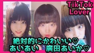 TikTokで大人気のぁぃぁぃこと廣田あいかちゃんのまとめ動画の投稿です...