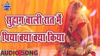 Suhag wali Raat Mai piya kya kya kiya-सुहाग वाली रात में पिया क्या क्या किया -new Hindi Song -2018