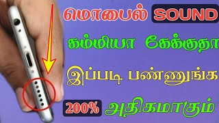 How to increase mobile sound 200% latest tech video | Tamil tech Central