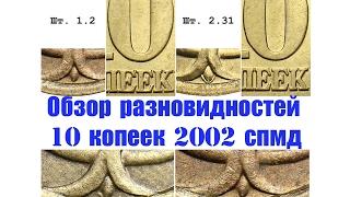 10 копеек 2002 спмд. Обзор редких  разновидностей монет. Редкие монеты