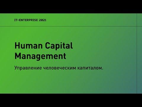 IT-Enterprise.Human Capital Management   Владимир Ткачук   Форум 2021