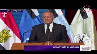 الأخبار - أحمد أبو الغيط