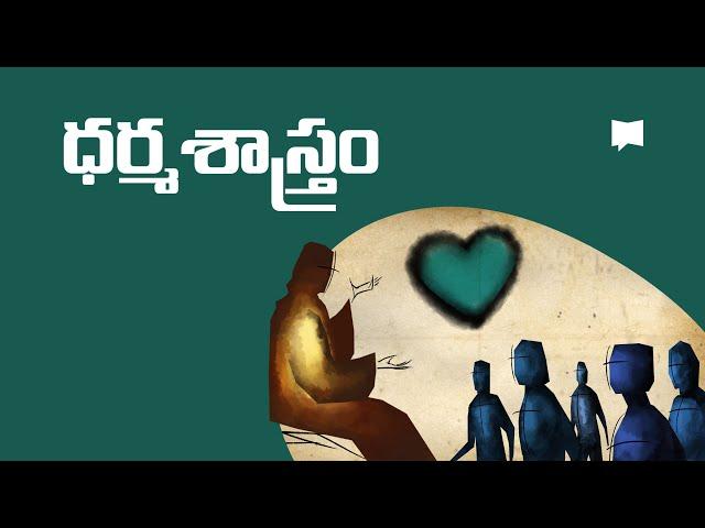బైబిల్ అంశాలు: ధర్మశాస్త్రంThe Law