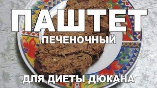 Рецепт для диеты. Уникальный печеночный паштет. Диета Дюкана