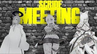 [LIVE] スクライドミーティング!