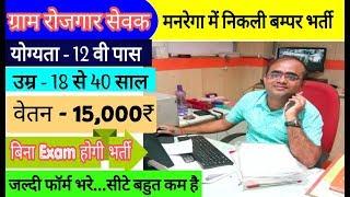 ग्राम सहायक सेवक 12वी पास सीधी भर्ती -2019 12th Pass SarkariNaukri GovtJobs Jobs Recruitment All ind