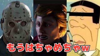 とうとう最恐ホラーゲーム日本版発売!PS4版の13日の金曜日!珍しく発売...