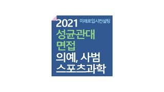 [미래로입시컨설팅] 2021 성균관대 의예, 사범대학,…