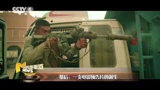 幕后:揭秘一支电影预告片的诞生 《烈火英雄》主打情感牌【中国电影报道 | 20190831】