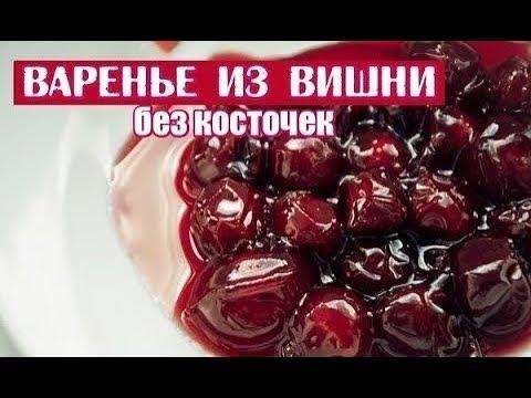 🍒 ВАРЕНЬЕ ИЗ ВИШНИ без Косточек/Как сварить Вишневое Варенье без Косточек на Зиму Рецепт/Cherry Jam