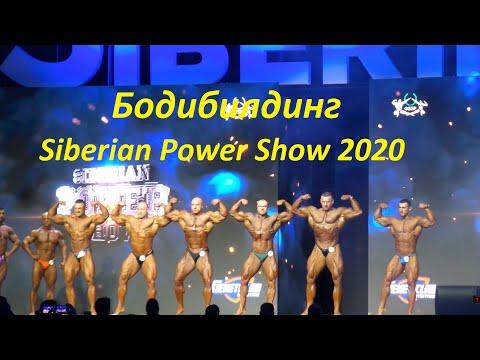 Бодибилдинг Siberian Power Show 2020