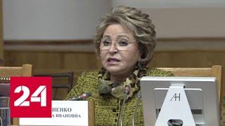 Смотреть видео В Петербурге открылось юбилейное заседание Межпарламентской ассамблеи СНГ - Россия 24 онлайн