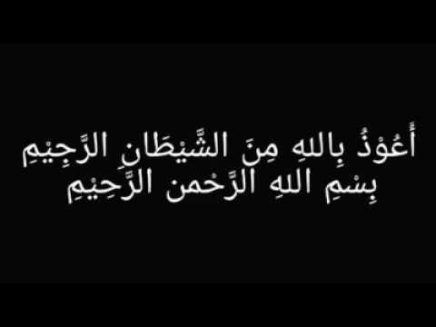 Surah At-Taubah Ayat 128 & 129