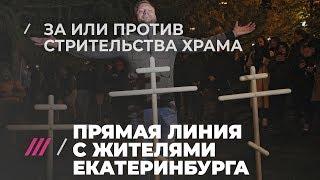 За или против. Прямая линия с жителями Екатеринбурга о строительстве храма на месте сквера