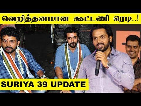 Karthi Reveals Director Of Suriya 39!   Suriya   karthi  Kollywood  Tamil Cinema   kalakkal Cinema