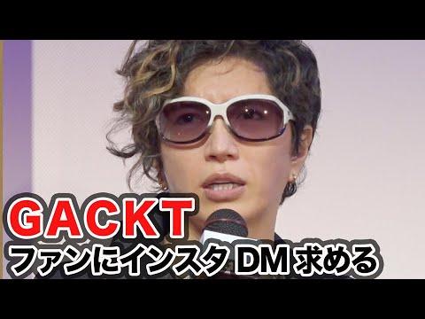 GACKT、LiLiCo/映画『TENET テネット』公開記念LIVEイベント