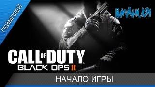 ▶ Call of Duty: Black Ops 2 - Начало игры [RU]