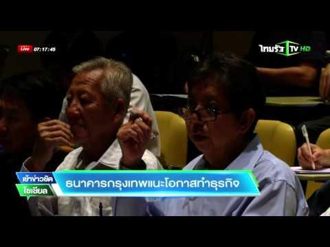 ธนาคารกรุงเทพแนะโอกาสทำธุรกิจ | 12-11-58 | เช้าข่าวชัดโซเชียล | ThairathTV