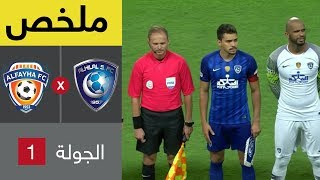 ملخص الهلال والفيحاء في الجولة 1 من دوري كأس الأمير محمد بن سلمان