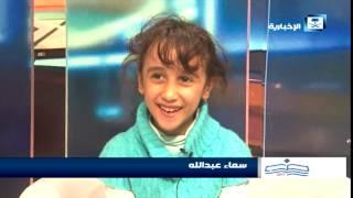 أصدقاء الإخبارية - سماء عبدالله