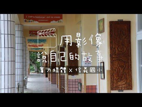 《企業合作》實力媒體x台東縣信義國小–用影片說我們的故事