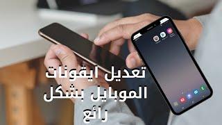 تطبيق خطير لتعديل جميع ايقونات الموبايل  X Icon Changer مع تغيير الاسم screenshot 4