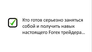 FOREX. Коучинг до результата 60% в месяц. (Владислав Гилка)