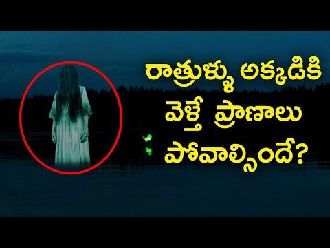 Real Ghost Exist In West Bengal-అక్కడికి వెళ్లిన వారి ప్రాణాలు తీస్తున్న దెయ్యాలు|Most Haunted Place